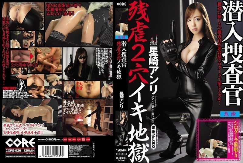 CORE-026 2 Hole Alive Hell Anri Hoshizaki Undercover Brutality - Abuse, Solowork