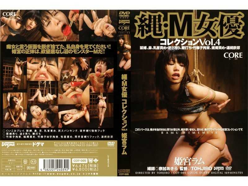 COT-005 Actress · M Lamb Collection Vol.4 Himemiya Rope - SM, Piss Drinking