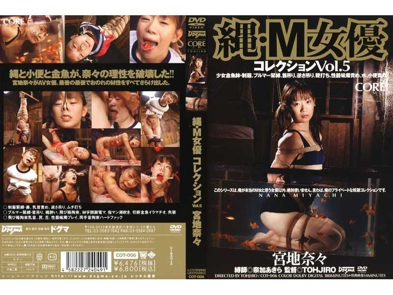 COT-006 Nana Miyachi Collection Vol.5 Actress · M Rope People - Restraints, Bloomers