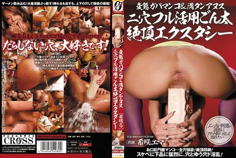CRPD-390 Tan'anusu Full Bloom Gabamanko & Noble Emma Metamorphosis Climax Ecstasy Thickness Does Take Full Advantage Of Your Two Hole - Enema, Anal