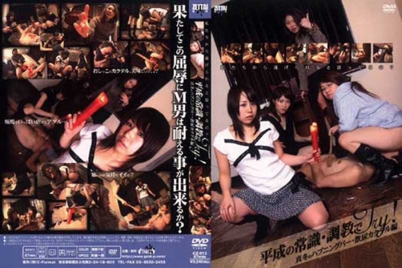 CZ-013 Torture In The Common Sense Of The Heisei-TRY! Part Happening Cocktail Bar Of Midwinter Piss Drinking - Training, Piss Drinking