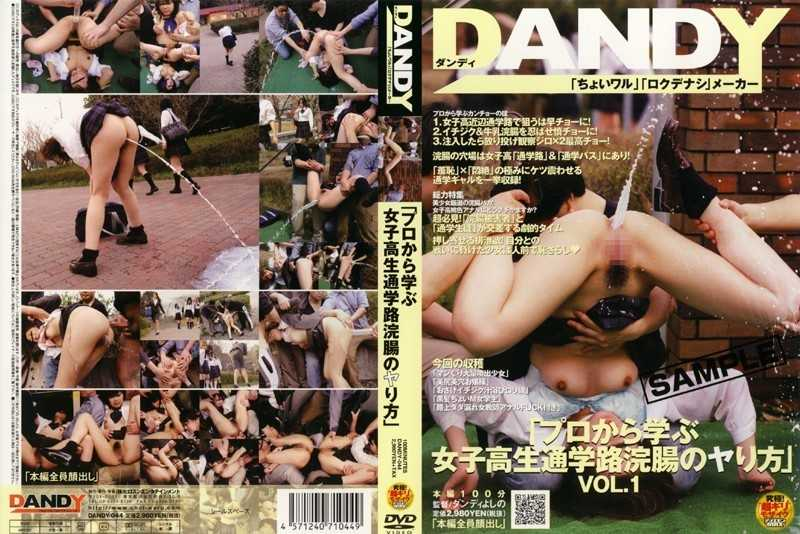 "DANDY-044 ""How Ya Of Enema Than School Girls Learn From Professional School Route"" - Outdoors, Enema"