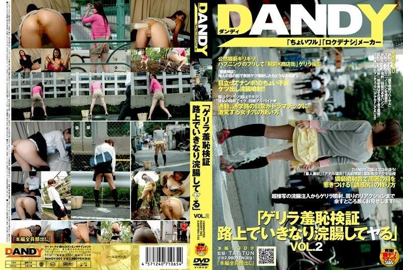 "DANDY-065 VOL.2 ""る Ya On The Street And Then Suddenly Enema Verification Guerrilla Shyness"" - Enema, Outdoors"