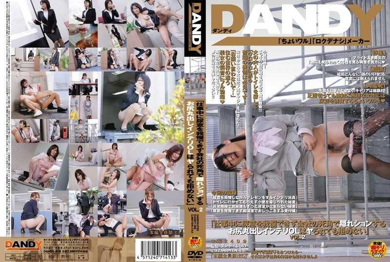 "DANDY-305 ""Intelligent OL Bare Ass Hidden In The Blind Spot To The Application Of The Company Can Not Stand The Urinate While On The Job Is Not Even Been Kobame Ya"" VOL.2 - 4HR+, Planning"