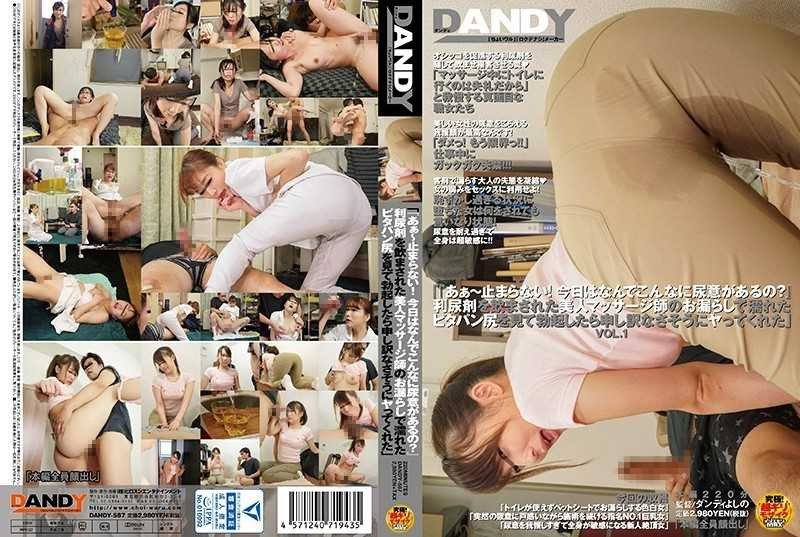 "DANDY-587 """" Oh ~ I Will Not Stop!Why Is There So Much Urination Today? ""When I Got Erected By Seeing The Wet Pita Bun Butt With A Leak Of A Beauty Massager Who Was Drunk With A Diuretic, She Gave Me An Apology. VOL.1 - Big Tits, Handjob"