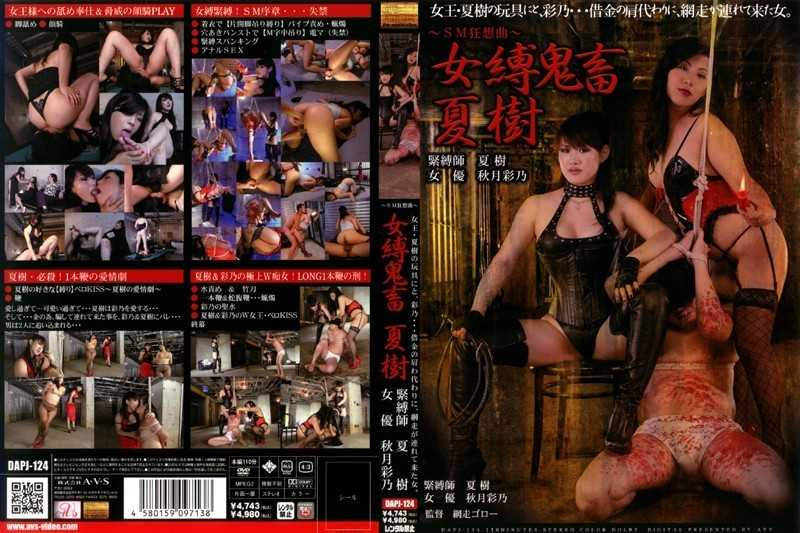 DAPJ-124 Natsuki Tied Devil Woman - Slut, Restraints