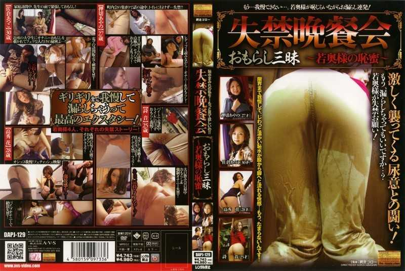 DAPJ-129 ~ Honey ~ Zanmai Shame Young Wife Peeing Dinner Incontinence - Married Woman, Other Fetish