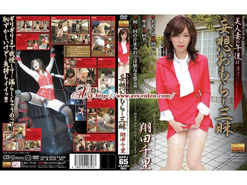 DAPJ-65 Afternoon Of Beautiful Wife Is Peeing Delusion Senri Fields Sho Zanmai - Restraints, Married Woman
