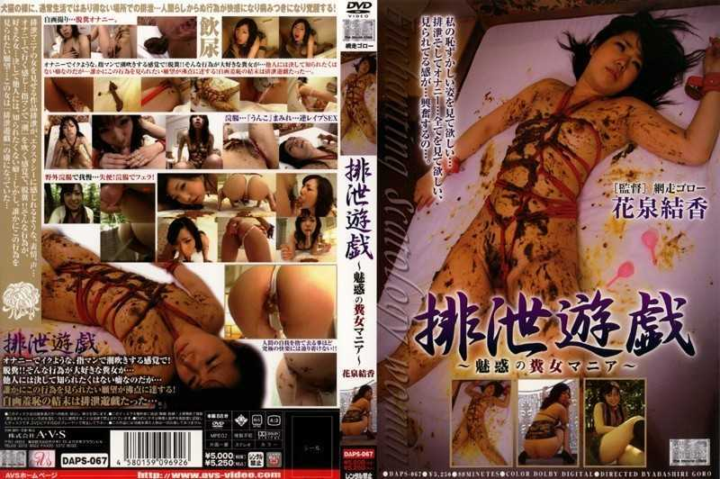 DAPS-067 Yuka Hanaizumi Mania ~ Enchanted ~ Yu-Gi-Oh Shit Woman Excretion - Scatology, Outdoors