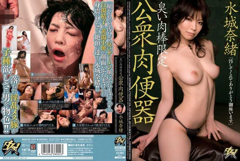 DASD-059 Nao Mizuki Limited Public Urinal Meat Stick Meat Odor - Squirting, Deep Throating