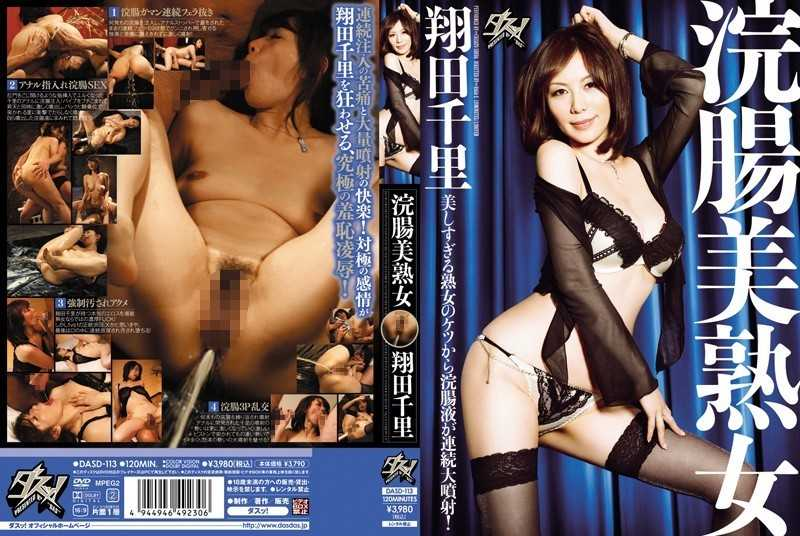 DASD-113 Chisato Fields Sho Beautiful Mature Woman Enema - Enema, Solowork