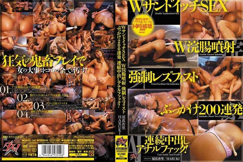 DASD-141 Anal Fuck Bukkake Lesbian Fist In 200 Consecutive Volley Forced Enema Injection Sandwich W SEX W! Anri HARUKI 須真 - Lesbian, Enema