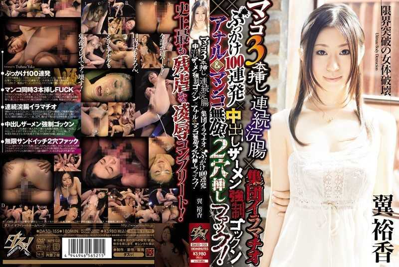 DASD-155 Insertion Hole 2 × Gokkun Fuck Anal & Pussy Infinite Semen Bukkake Cream Pies Deep Throating × 100 × Barrage Population × × Enema Inserted Three Consecutive Pussy! Yuka Tsubasa - Creampie, Anal