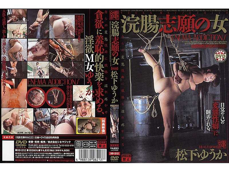 DD-212 Matsushita Yuka Enema Woman Of Applicants - SM, Humiliation