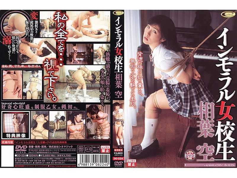 DD-224 Immoral Woman Leaves An Empty High School Phase - Restraints, Enema
