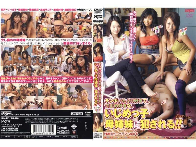 DDB-025 Itaburi Gets Fucked Like Cock, A Favorite Stop Dimension, Mother And Sisters Bully!! - Urination, Cowgirl