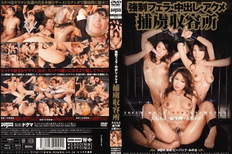 DDB-042 POW Camp, Forced Orgasm Out Of Blow - Creampie, Big Tits