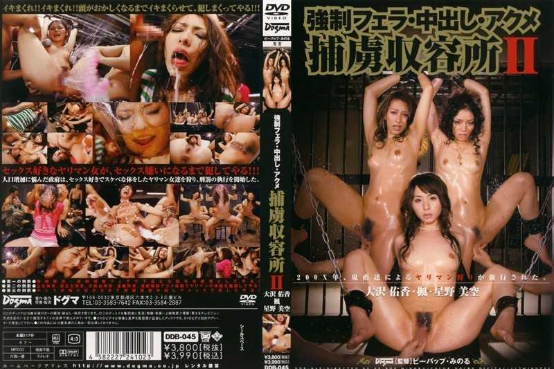 DDB-045 2 POW Camp, Forced Orgasm Out Of Blow - Creampie, Piss Drinking