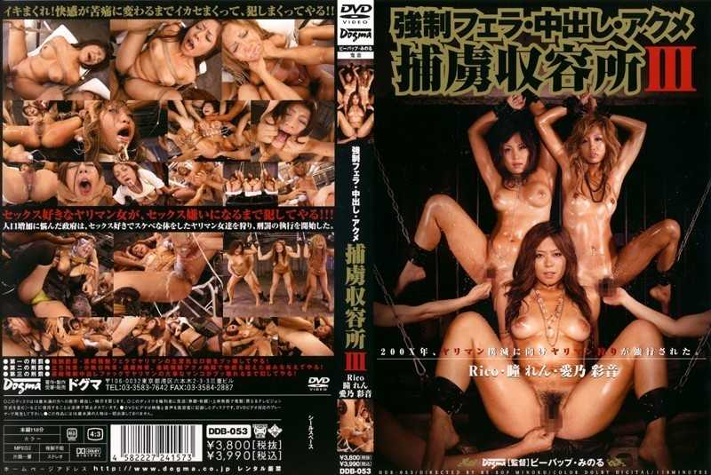 DDB-053 3 POW Camp, Forced Orgasm Out Of Blow - Abuse, Creampie