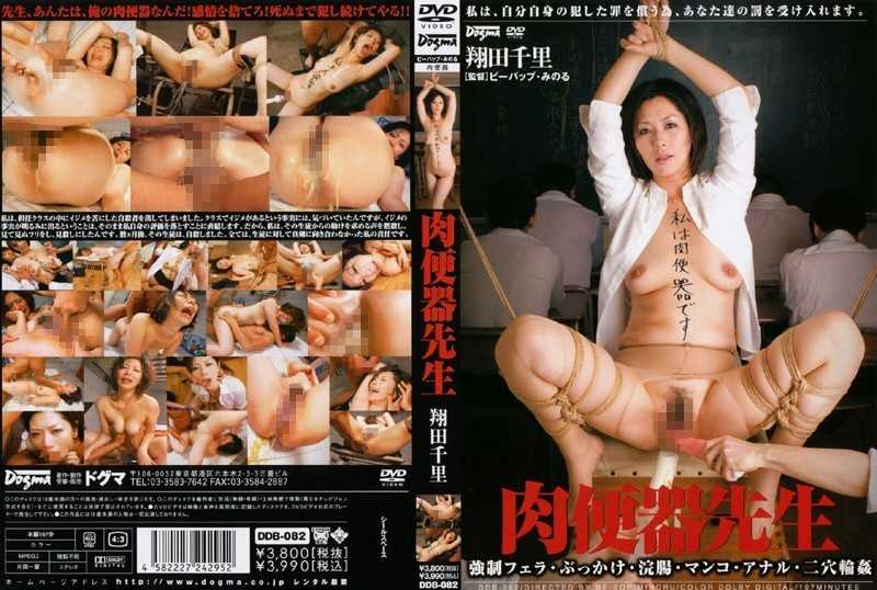 DDB-082 Department Of Teacher Xiang Senri Meat Urinal - Female Teacher, Enema