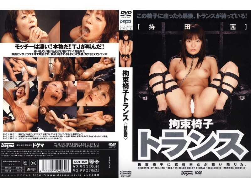 DDT-159 Akane Mochida Transformer Restraint Chair - Urination, Squirting