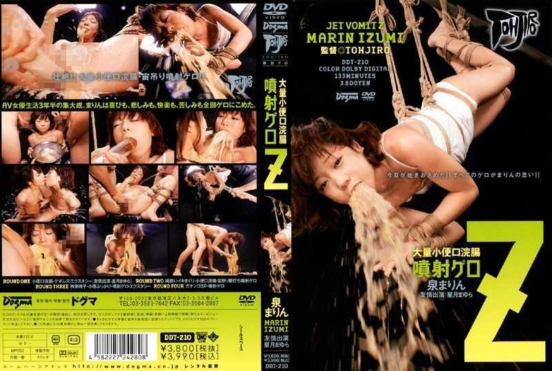 DDT-210 Marin Izumi Gero Mouth Piss Enema Injection Mass Z - Restraints, Nasty, Hardcore