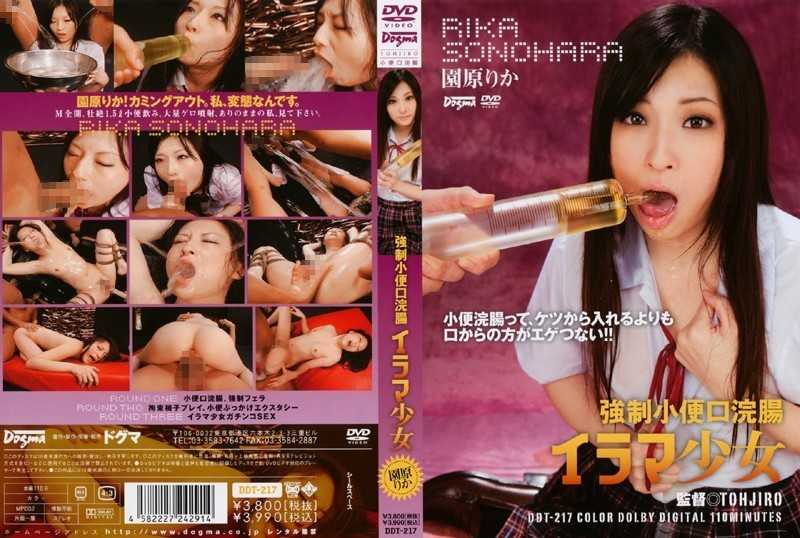 DDT-217 Rika Sonohara Girl Piss Mouth Forced Enema Irama - Restraints, Piss Drinking
