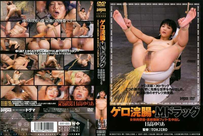 DDT-221 Yuria Hidaka Continuous Urinal Cum Fellatio Vomit Enema Drag Meat Booty · M - Nasty, Hardcore, Deep Throating