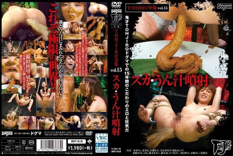 DDT-518 TOHJIRO Complete Works Vol.15 Ska-down Juice Injection - Best, Omnibus, Anal