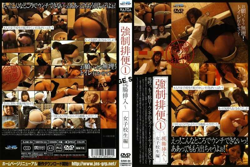 DJNK-04 Hen School Girls ~ ~ Defecation Insert A Forced Enema - School Girls, Enema