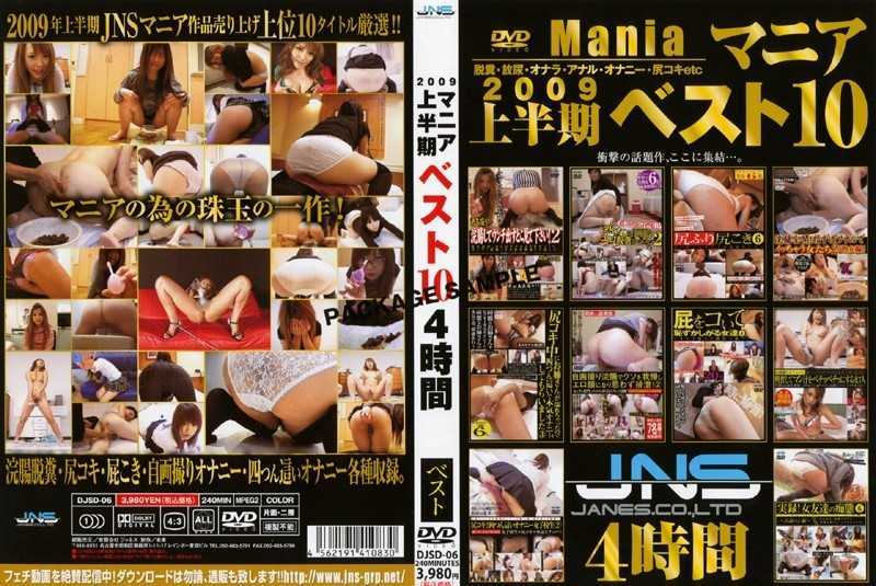 DJSD-06 4 To 10 Hours The First Half Of 2009 Best Mania - Defecation, Urination