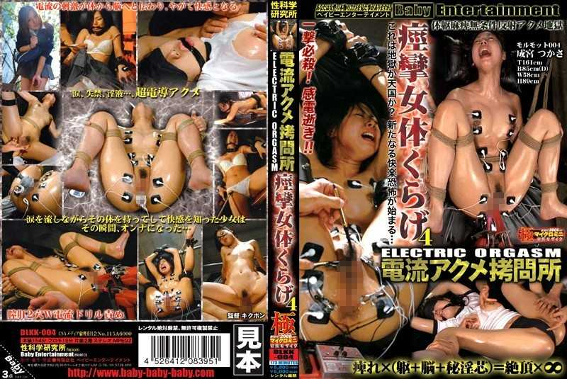 DLKK-004 4 Jellyfish Torture Orgasm Booty Convulsions Current Place - 3P, 4P, Urination