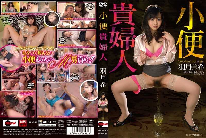 DMOW-016 Nozomi Hatsuki Lady Piss - Body Conscious, Piss Drinking