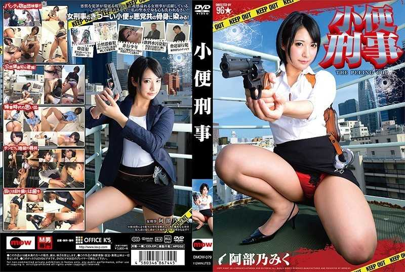 DMOW-079 Piss Criminal Abe 乃Miku - Solowork, Other Fetish