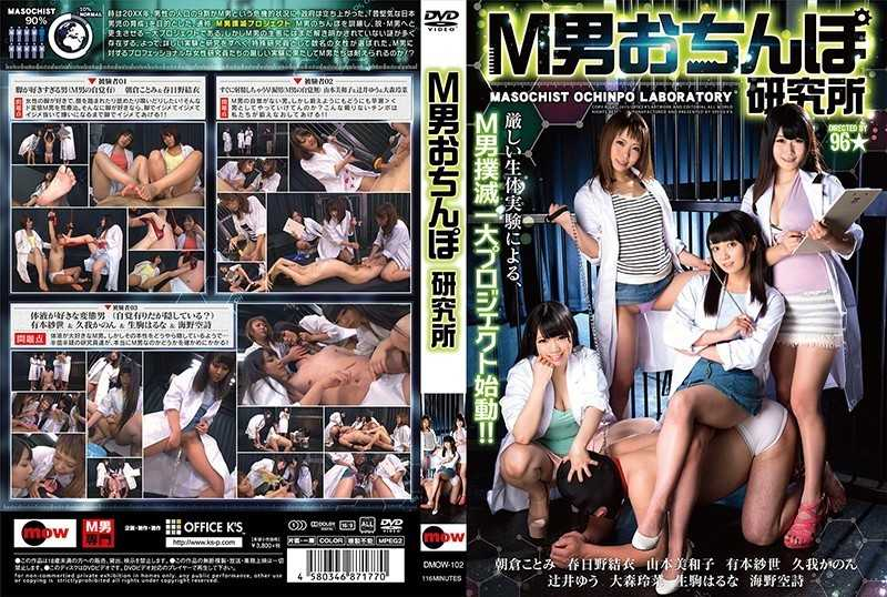 DMOW-102 M Man Ochinpo Institute - Premature Ejaculation, Slut