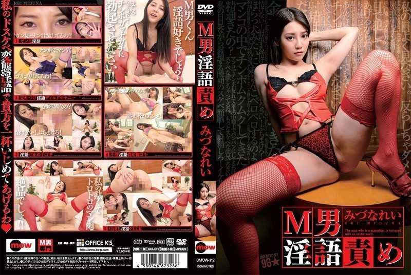 DMOW-112 M Man Dirty Blame Mizuna Rei - Solowork, Urination