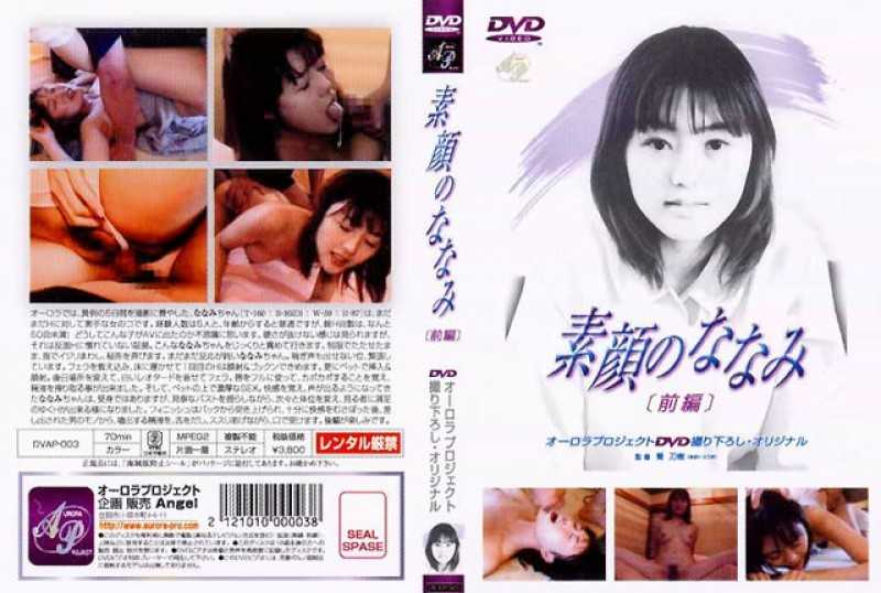 DVAP-003 Nanami First Part Of The Face - Facials, Vibe