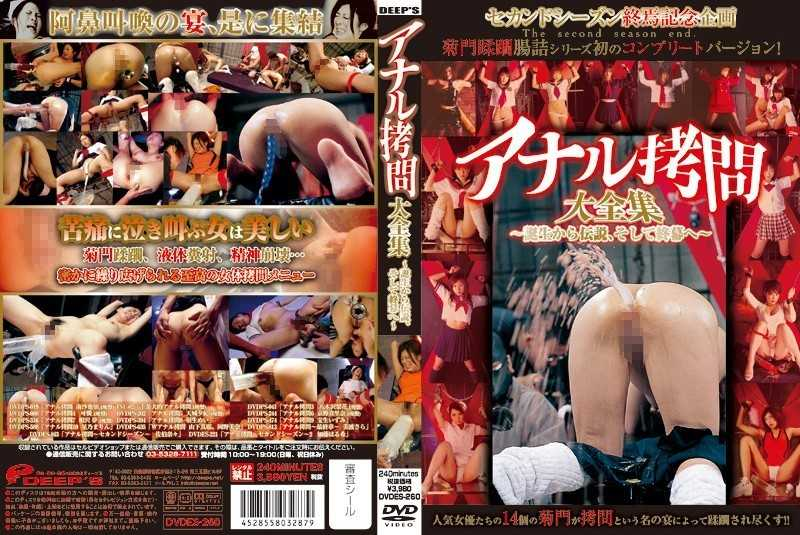 DVDES-260 ~ To Closure, And Legend From Birth - The Complete Works Of Anal Torture - Best, Omnibus, Enema