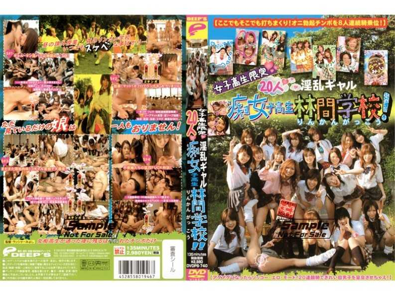 DVDPS-740 Slutty Gal Open-air School School Child School Girls Horny Limited 20 People!! - Slut, Cowgirl