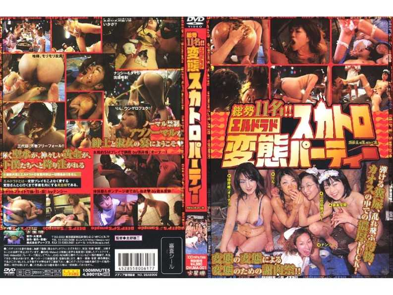 DVUMA-001 A Total Of 11 Names!! Scatology SIDE1 Pervert Party El Dorado - Scatology, Defecation