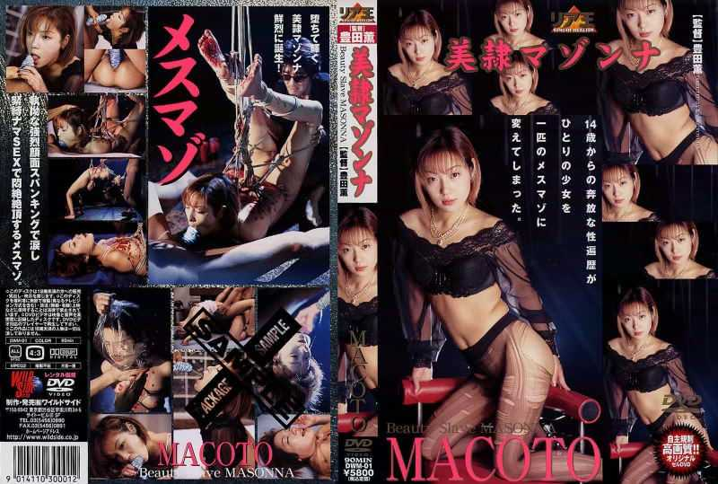 DWM-01 MACOTO Mazon'na Slave Beauty - Restraints, Piss Drinking