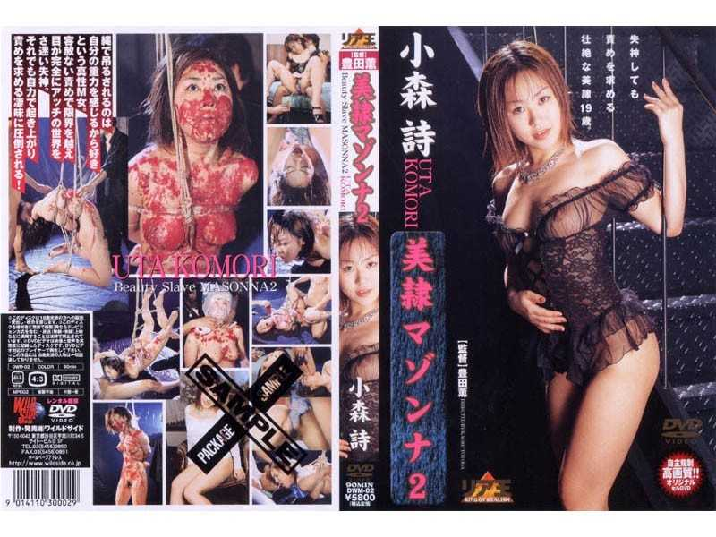 DWM-02 UTA KOMORI Mazon'na Slave Beauty - SM, Urination
