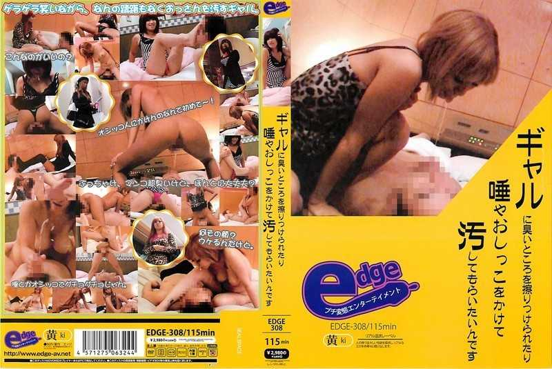 EDGE-308 Or Where The Smell Was Rubbed Into Gal, I'd Like To Have Defiled Over The Spit And Pee - Gal, Other Fetish