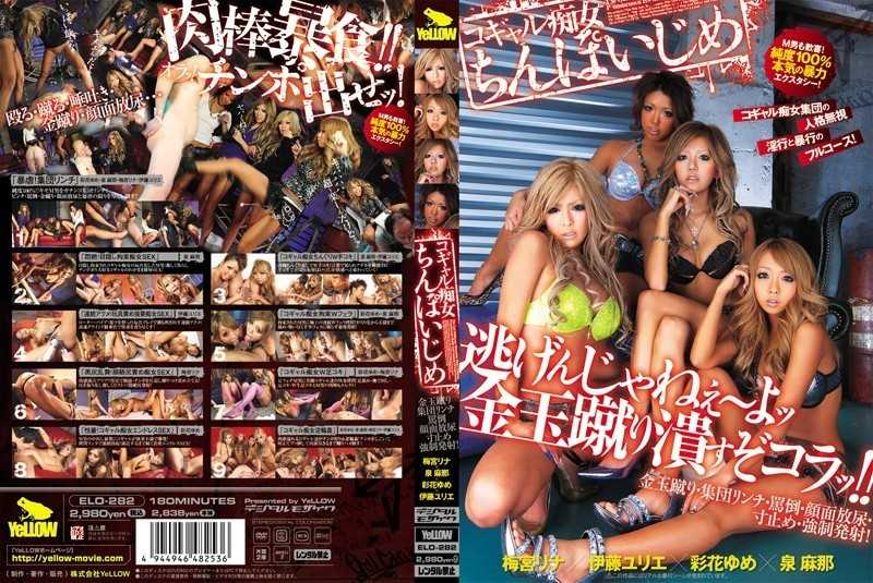 ELO-282 Yurie Ito Ayaka Izumi Lina Maya Dream Dick Slutty School Girl Bullying Umemiya - Digital Mosaic, Young Gals