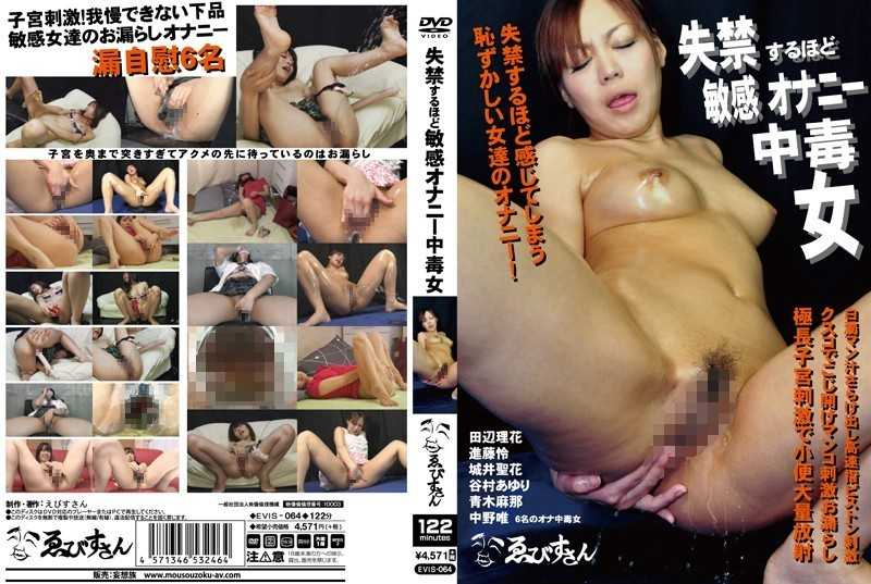 EVIS-064 Masturbation Addiction Sensitive Woman Enough To Incontinence - Other Fetish, Masturbation