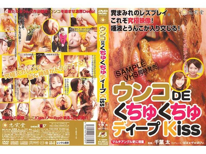 FAD-002 Kiss Kuchukuchu Deep Shit DE - Lesbian, Defecation
