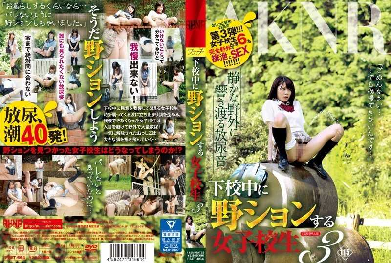 FSET-664 School Girls 3 To Field Tion In The Way Home From School - School Uniform, Outdoors