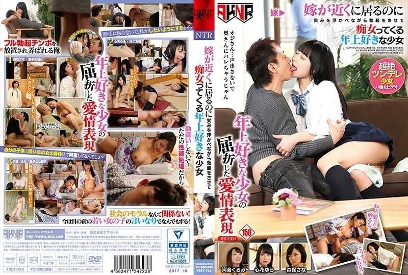 FSET-723 A Girl Who Likes Older Girls Who Are Ecstatic To Have Erections While Smiling While Their Bride Is Nearby - School Girls, Beautiful Girl