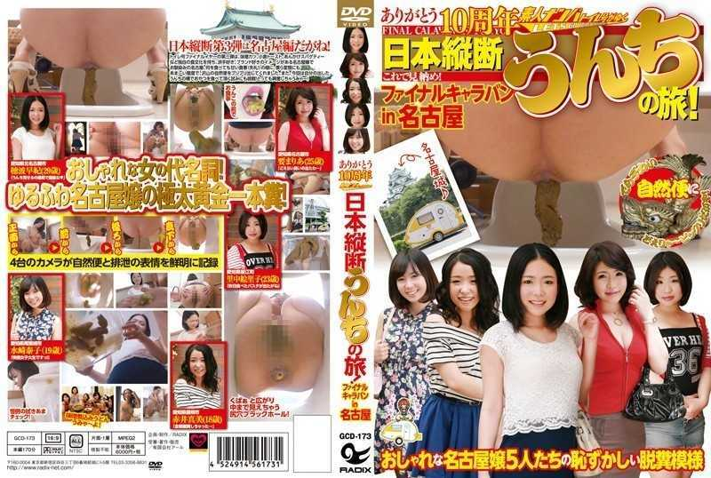 GCD-173 Tabi In Nagoya, Japan 10 Anniversary Longitudinal Poo Thank You - Scatology, Voyeur