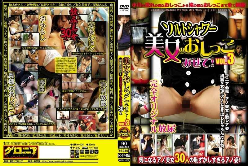 GERH-008 Salt Shower Pee Show Of Beauty! VOL.3 - Urination, All Sex